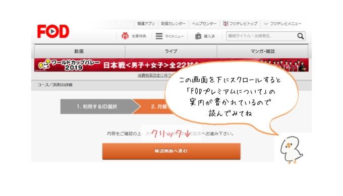 FODプレミアム 登録方法 画像