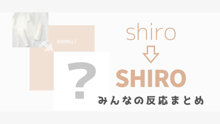 shiro リニューアル 改悪 ださい