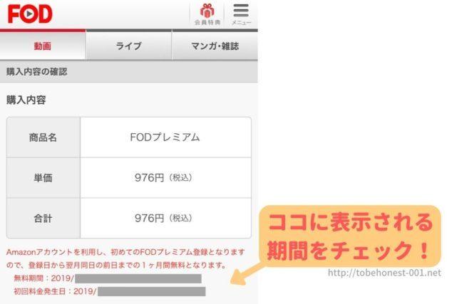 FOD 無料視聴 方法