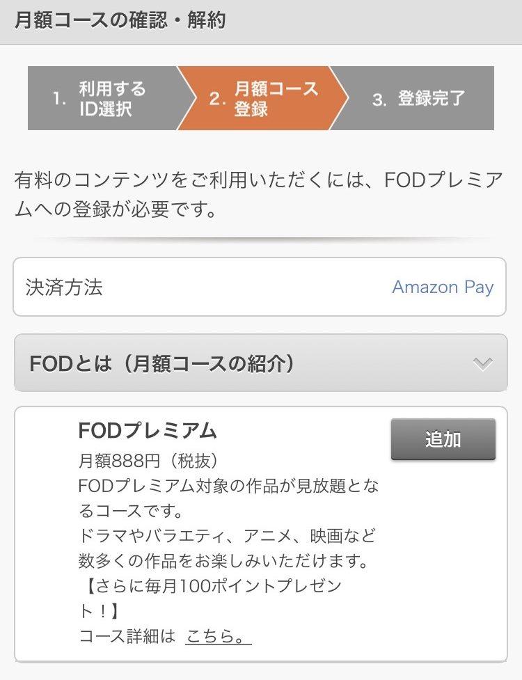 FOD 解約 方法