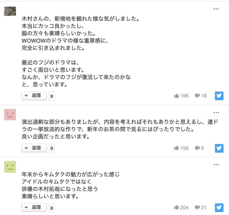ドラマ教場 感想2