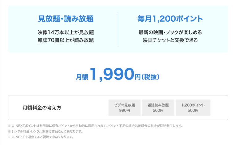 U-NEXT 月額料金