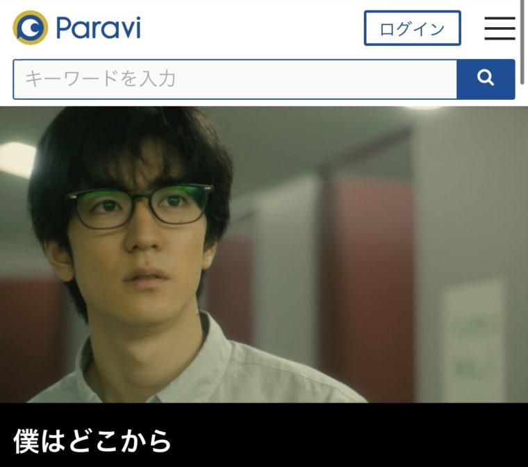 僕はどこから 見逃し 動画 全話 無料 パラビ Paravi