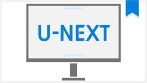 U-NEXT 登録 解約 退会 方法