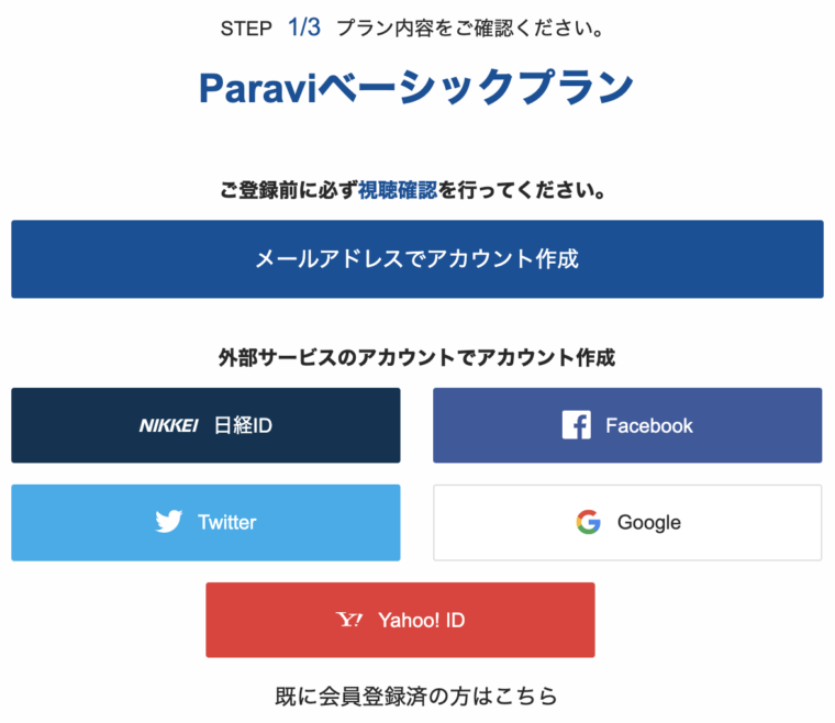 Paravi 登録方法1