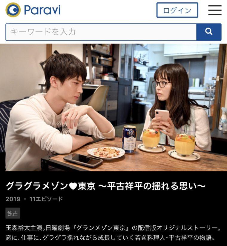 見逃し 動画 全話 無料 Paravi パラビ オリジナル
