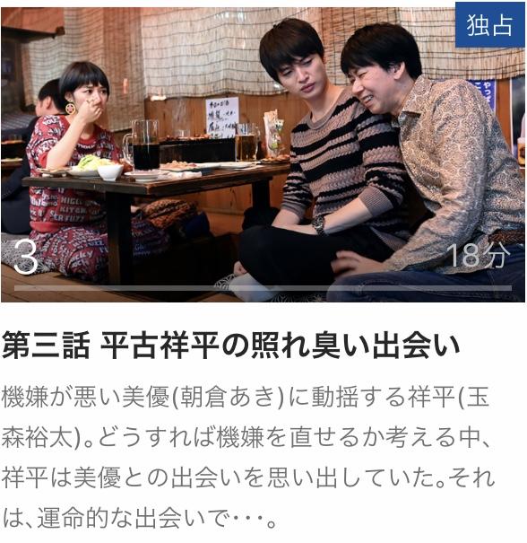 グラグラメゾン東京 3 見逃し 動画 全話 無料 Paravi パラビ オリジナル