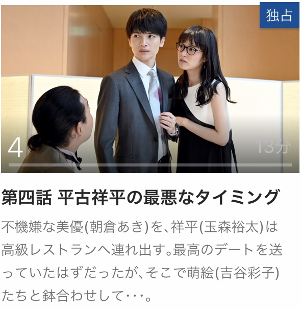 グラグラメゾン東京 4 見逃し 動画 全話 無料 Paravi パラビ オリジナル