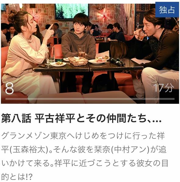 グラグラメゾン東京 8 見逃し 動画 全話 無料 Paravi パラビ オリジナル