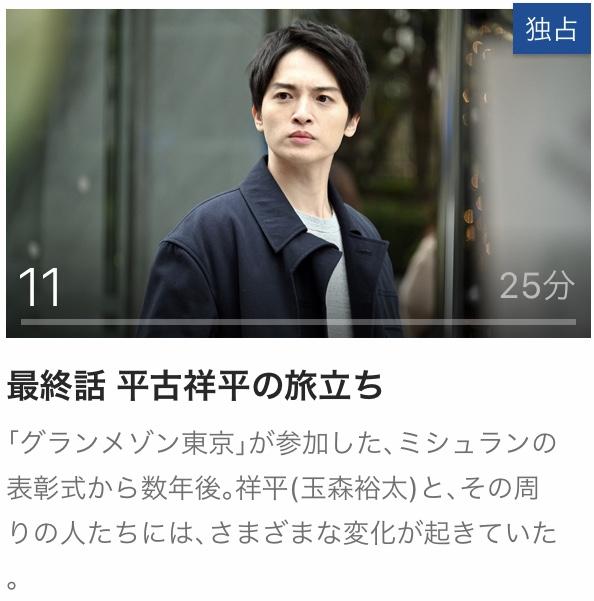グラグラメゾン東京 11 最終話 見逃し 動画 全話 無料 Paravi パラビ オリジナル