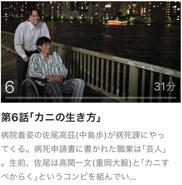 死役所 6話 見逃し 動画 全話 無料 パラビ