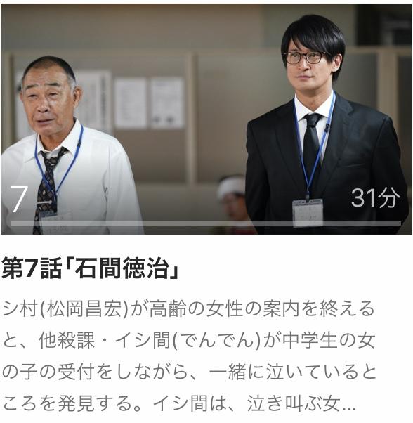 死役所 7話 見逃し 動画 全話 無料 パラビ