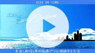 RIDE ON TIME ライドオンタイム 見逃し 動画 全話 無料 FOD