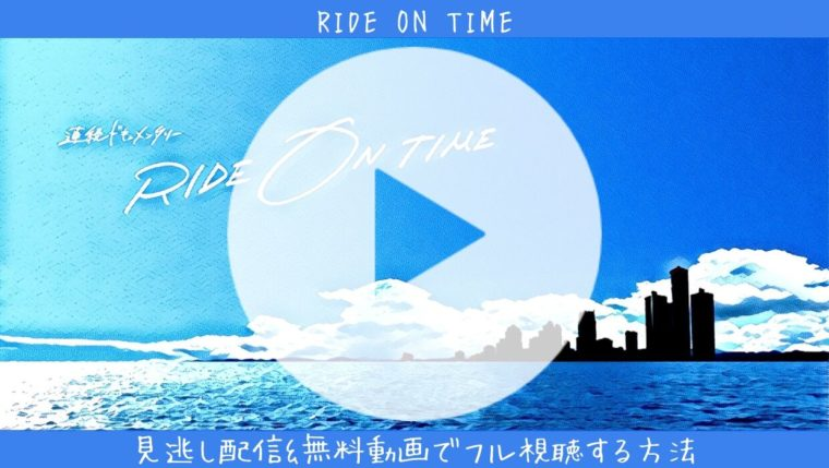 RIDE ON TIME 見逃し 動画 全話 無料 FOD