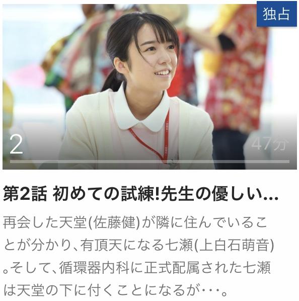 恋つづ 動画 無料 2話