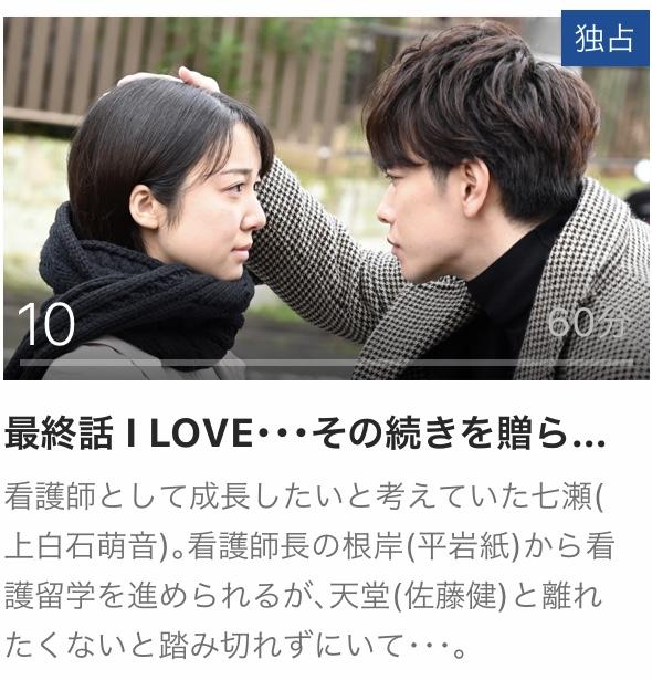 恋つづ 動画 無料 10話