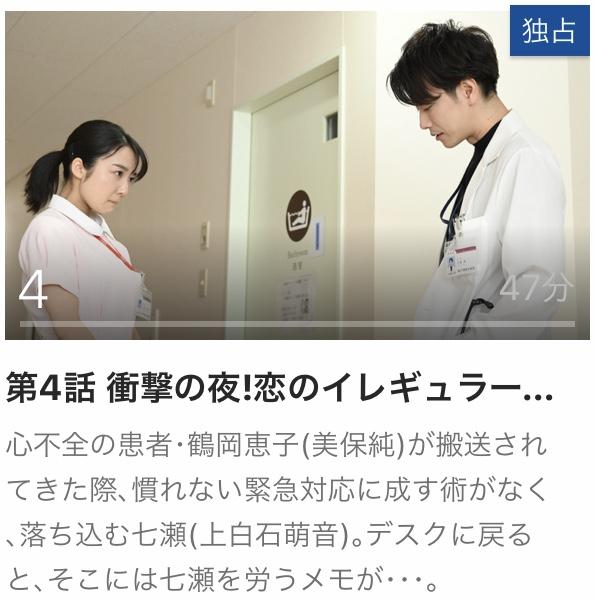 恋つづ 動画 無料 4話