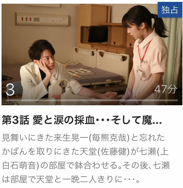 恋つづ 動画 無料 3話
