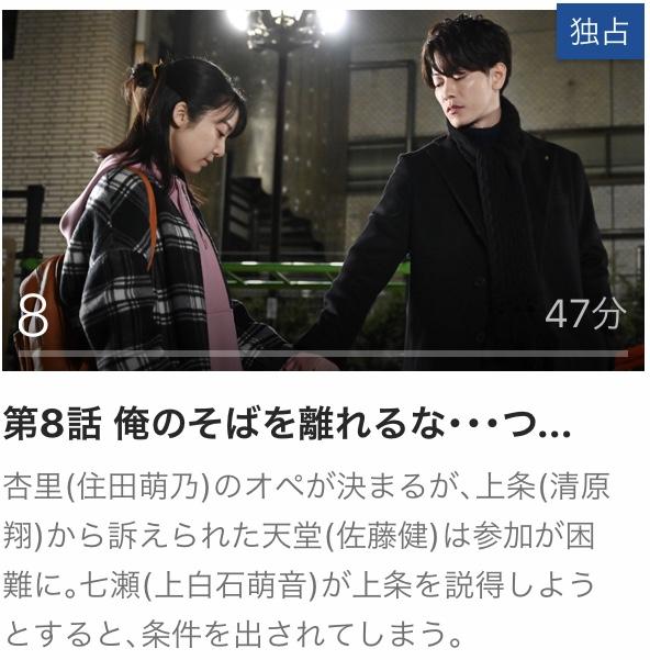 恋つづ 動画 無料 8話