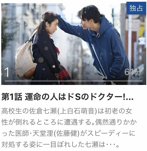 恋つづ 動画 無料 1話