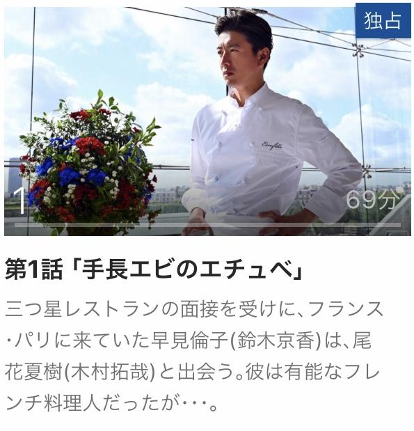 1 グランメゾン東京 動画 無料 見逃し 再放送 パラビ Paravi