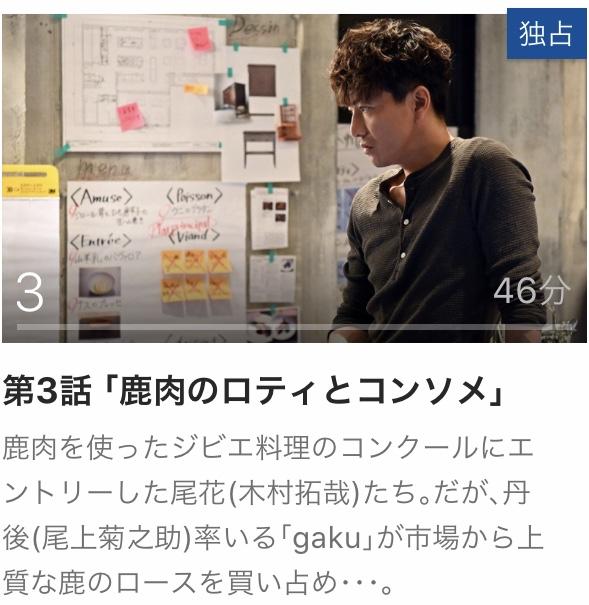 3 グランメゾン東京 動画 無料 見逃し 再放送 パラビ Paravi
