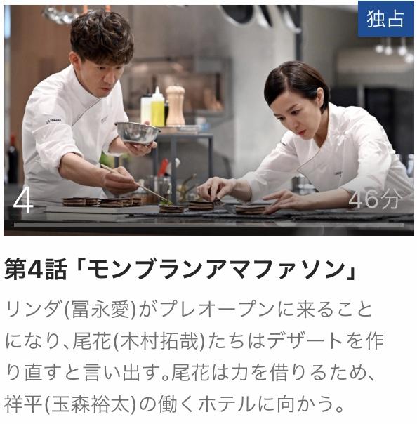 4話 グランメゾン東京 動画 無料 見逃し 再放送 パラビ Paravi