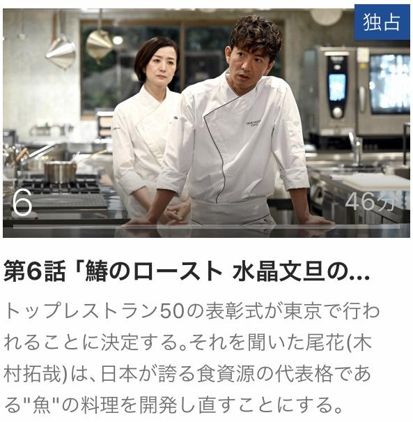 6話 グランメゾン東京 動画 無料 見逃し 再放送 パラビ Paravi