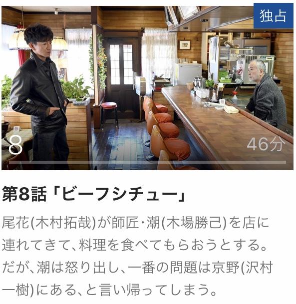 8話 グランメゾン東京 動画 無料 見逃し 再放送 パラビ Paravi