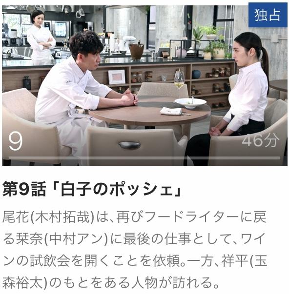 9話 グランメゾン東京 動画 無料 見逃し 再放送 パラビ Paravi