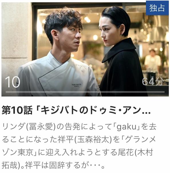 10話 グランメゾン東京 動画 無料 見逃し 再放送 パラビ Paravi