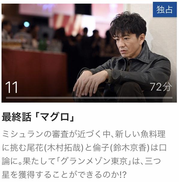 11話 グランメゾン東京 動画 無料 見逃し 再放送 パラビ Paravi
