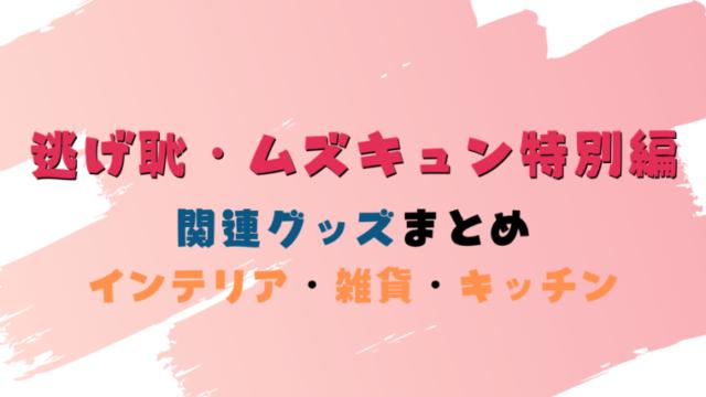 逃げ恥・ムズキュン特別編 関連グッズ インテリア 雑貨 キッチン